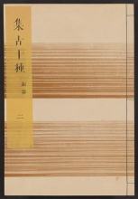 Cover of Shūko jisshu v. 33