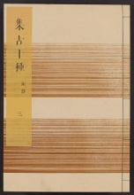 Cover of Shūko jisshu v. 34