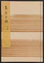 Cover of Shūko jisshu v. 35
