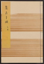 Cover of Shūko jisshu v. 36
