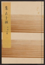 Cover of Shūko jisshu v. 37