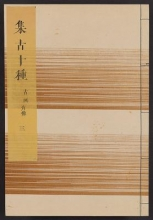 Cover of Shūko jisshu v. 39