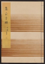 Cover of Shūko jisshu v. 3