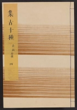 Cover of Shūko jisshu v. 40