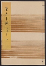 Cover of Shūko jisshu v. 4