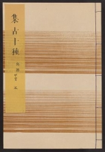 Cover of Shūko jisshu v. 5