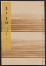 Cover of Shūko jisshu v. 6