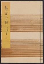 Cover of Shūko jisshu v. 7