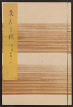 Cover of Shūko jisshu v. 8