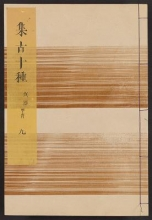 Cover of Shūko jisshu v. 9