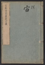 Cover of Taima mandara sōgensho v. 2