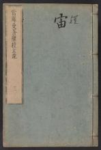 Cover of Taima mandara sol,gensho