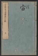 Cover of Taima mandara sōgensho v. 4