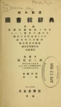 Cover of Toshokan jiten