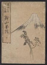Cover of Tol,kaidol, gojul,santsugi hachiyama zue