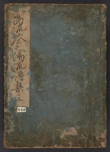 Cover of Tōryū chanoyu rudenshū v. 3
