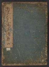 Cover of Tōryū chanoyu rudenshū v. 6