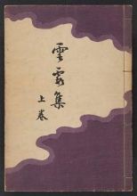 Cover of Unkashū v. 1