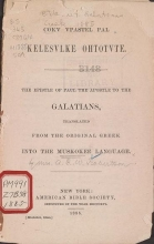 Cover of Cokv vpastel Pal kelesvlke ohtotvte =