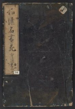 Cover of Wa-Kan meigaen