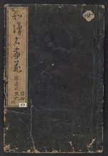 Cover of Wa-Kan meigaen v. 2