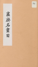 Cover of Xu zhai ming hua mu