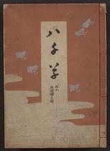 Cover of Yachigusa v. 14