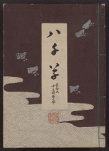 Cover of Yachigusa