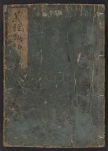 Cover of Yoshitsune kunkō zue