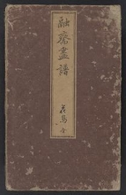 Cover of Yū̄sai gafu