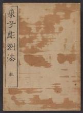 Cover of Zol,ge chol,kokuhol,