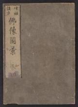 Cover of Zol,ho shoshul, butsuzol, zu v. 3
