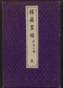 """Cover of """"Bairei gafu v. 1"""""""