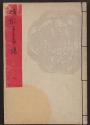 "Cover of ""Bairei hyakuchō gafu v. 3"""