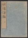 "Cover of ""Chikufu shōroku"""
