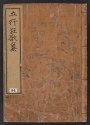 "Cover of ""Gogyō kyōkashū"""