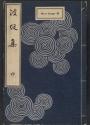 "Cover of ""Hamonshū"""