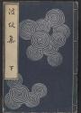 "Cover of ""Hamonshū v. 3"""