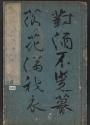 Cover of Hokusai soga