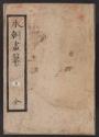"""Cover of """"Honchō gasan"""""""
