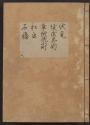 "Cover of ""[Kanze-ryū utaibon v. 8"""