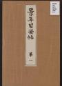 "Cover of ""Keinen shūgajō v. 1"""