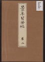 "Cover of ""Keinen shūgajō v. 2"""