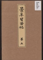 "Cover of ""Keinen shūgajō v. 5"""