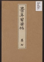 "Cover of ""Keinen shūgajō v. 7"""