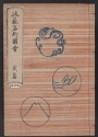 """Cover of """"Kiso meisho zue"""""""