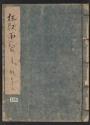 Cover of Kyol,ka gasanshul,