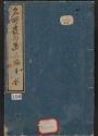 "Cover of ""Meisho hokkushū"""