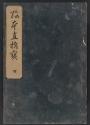 "Cover of ""Nezashi takara v. 4"""