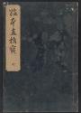 Cover of Nezashi takara v. 7